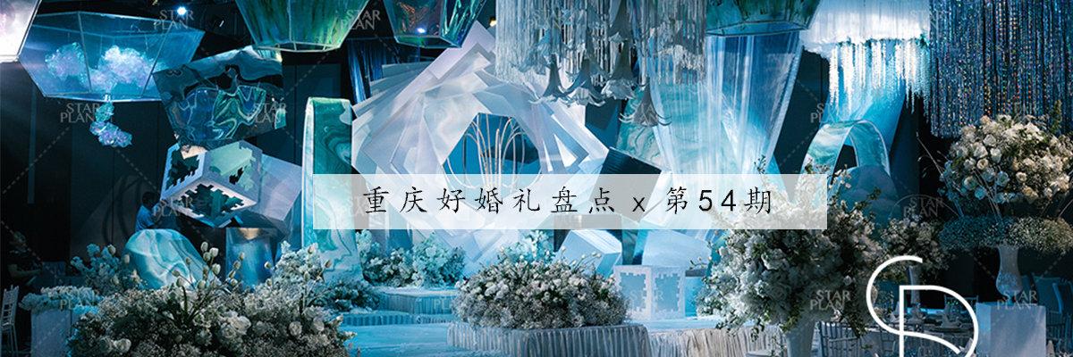 重庆好亚博app赛事直播网第54期盘点