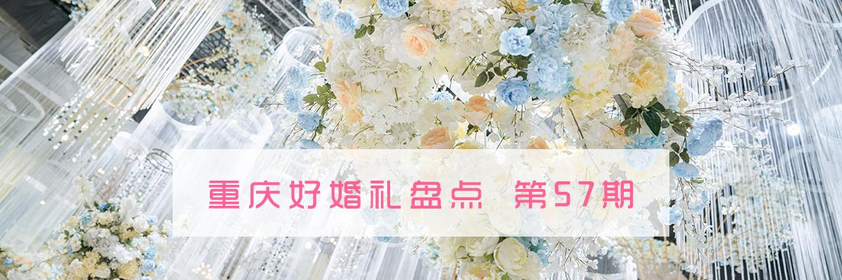 重庆好婚礼盘点第57期